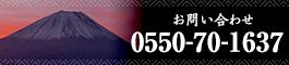 お問い合わせ 0550-70-1637